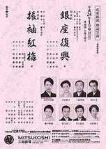 銀座復興/振袖紅梅