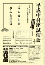 平成中村座試演会