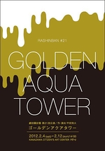 Golden Aqua Tower