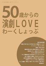 がっつり演劇LOVE わーくしょっぷ 発表会