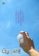 白球の記憶~STEAL DREAMS~