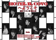 HOTEL IL COVOへようこそ