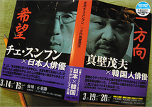 『希望』 チェ・スンフン×日本人俳優