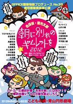 名探偵・蘭光太郎シリーズ/「朝に別れのギムレットを2012」