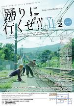 「踊りに行くぜ!!」Ⅱ vol.2