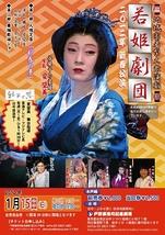 地域密着型大衆演劇 若姫劇団 「愛望美 2012新春公演」
