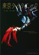 東京タイタニック