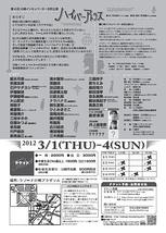 【3日(土)完売!】ハイパーアトラス