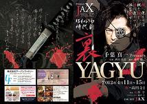 裏YAGYU