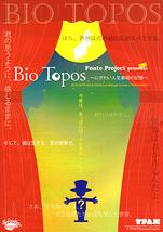 Bio Topos~にぎわい人生劇場の記憶