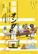 ミクニヤナイハラプロジェクト vol.6『幸福オンザ道路』