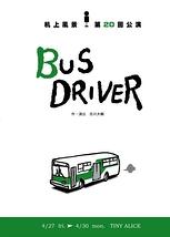 BUS DRIVER【終了致しました。ご来場誠にありがとうございました!】