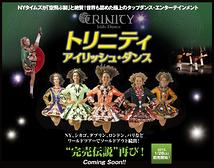 トリニティ・アイリッシュ・ダンス 2012