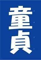 童貞(イマジン)