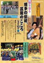 祭り彩る 博多の伝統、芸能のこころ