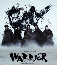 WARRIOR~唄い続ける侍ロマン