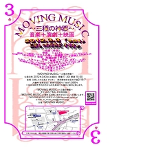 MOVING MUSIC ~三種の神器~