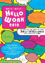 HELLO WORK 2012