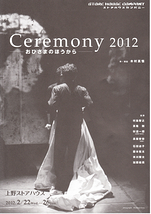 Ceremony2012-おひさまのほうから-