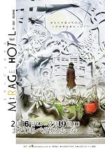MIRAGE HOTEL/ミラージュホテル