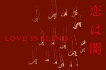 恋は闇/LOVE IS BLIND