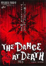 THE DANCE AT DEATH -踊子-