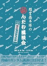 旭堂南半球の「がんだむ講談会地球(東京)侵攻作戦」