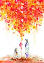 紅葉散る場所で~君からの宝物~