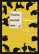 12匹の由緒ある猫たち
