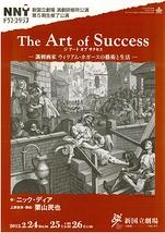 The Art of Success ジ アート オブ サクセス