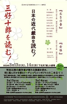 三好十郎戯曲を読む!