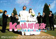 Kの結婚前夜