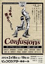 アラン・エイクボーン作 『Confusions-ばらばら-』