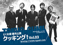 クッキング!Vol.03