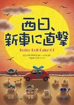 【ご来場ありがとうございました!】西日、新車に直撃【舞台写真UPしてます】
