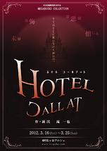 "HOTEL CALL AT ""杉並演劇大賞""受賞"