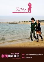 『元カレ~僕とカンナと黄金浜~』