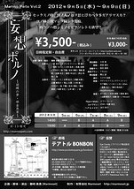 妄想ポルノ~胡蝶の夢・姫金魚草~