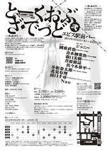 【21ステ無事終了!】とーく・おぶ・ざ・でっど 弐【次回は夏か秋!】