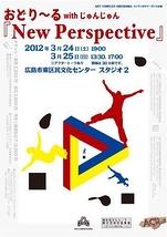 おどり~る with じゅんじゅん 『New Perspective Project』