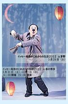 イッセー尾形のこれからの生活2012 in 茅野/in 春の博多