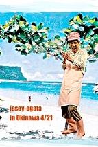 イッセー尾形のこれからの生活 in 沖縄
