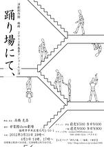 踊り場にて、(2012年リアレンジ版)