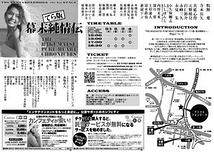 『THE BAKUMATSU PURE HEART CHRONICLES~てら版・幕末純情伝~』