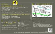 大トラックメロウ(長久手公演)