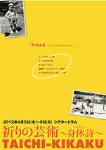 身体詩『Friend ~ボクノ大切ナトモダチ~』