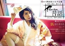 Kon-Kon、昔話