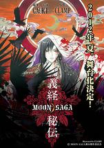 MOON SAGA ―義経秘伝―