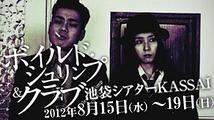 「ボイルド・シュリンプ&クラブ」(8月)