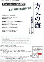 """*アフタートークは中止となりました*『仙台 TheatreGroup """"OCT/PASS"""" 「方丈の海」東京先行リーディング』"""